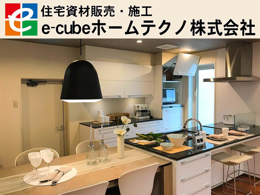 e-cubeホームテクノ 住宅資材販売と施工