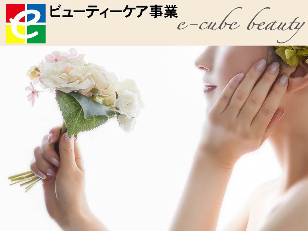 ビューティケア事業 e-cube-beauty